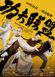 Лига кунг-фу / Gong fu lian meng