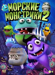 Морские монстры 2 / Sea Monsters2