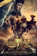 Супер Евнух / Chao neng tai jian