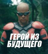 Герой из будущего / Future Hero