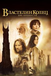 Властелин колец: Две крепости (самая полная версия) / The Lord of the Rings: The Two Towers
