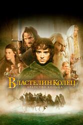 Властелин колец: Братство Кольца (самая полная версия) / The Lord of the Rings: The Fellowship of the Ring