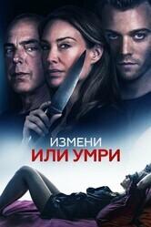 Отдать жизнь за любовника / An Affair to Die For