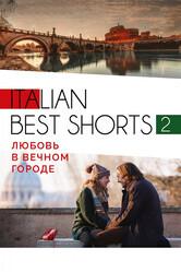 Italian best shorts 2: Любовь в вечном городе / Italian best shorts 2: Lyubov v vechnom gorode
