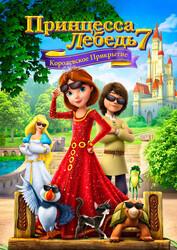 Принцесса Лебедь 7: Королевское прикрытие