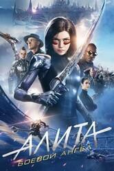 Алита: Боевой ангел / Alita: Battle Angel