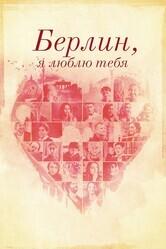 Берлин, я люблю тебя / Berlin, I Love You