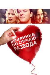 Вечеринка в честь развода / The Divorce Party