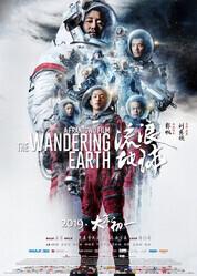 Блуждающая Земля / Liu lang di qiu