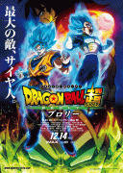 Драконий жемчуг супер: Броли / Dragon Ball Super: Broly