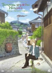 Тетрадь дружбы Нацумэ / Gekijouban Natsume Yuujinchou: Utsusemi ni Musubu