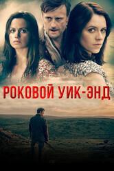 Убийство в Дартмуре / Dartmoor Killing