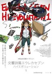 Эврика 7: Здравствуй, эволюция1