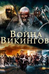 Война викингов / The Viking War