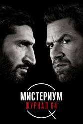 Журнал 64 / Journal 64