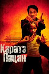 Карате-пацан / The Karate Kid