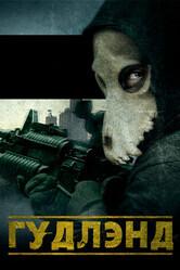 Гудлэнд / Goodland