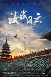 Китайский пленник / The Business Strom of Ruhai