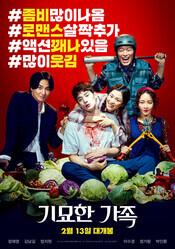 Чумовая семейка: Зомби на продажу / Gimyohan gajok