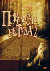 Поворот не туда 2: Тупик    / Wrong Turn 2: Dead End