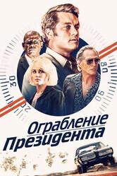 В поисках Стива Маккуина / Finding Steve McQueen