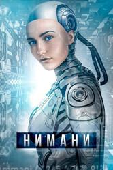 Восход Эдерлези / A.I. Rising