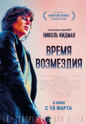 Время возмездия / Destroyer