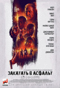Закатать в асфальт / Dragged Across Concrete