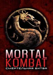 Смертельная битва / Смертный бой / Мортал Комбат    / Mortal Kombat