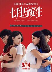 Родная душа / Qi yue yu an sheng