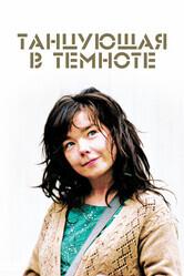 Танцующая в темноте    / Dancer in the Dark