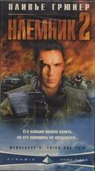 Наёмник 2    / Mercenary II: Thick & Thin