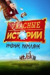Ужасные истории: Фильм – Извращённые римляне / Horrible Histories: The Movie - Rotten Romans