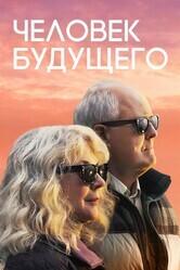 Человек будущего / The Tomorrow Man