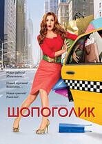 Шопоголик    / Confessions of a Shopaholic