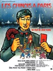 Китайцы в Париже / Les Chinois a Paris