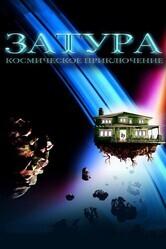 Затура: Космическое приключение    / Zathura: A Space Adventure