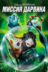 Миссия Дарвина    / G-Force