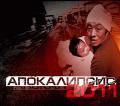 Апокалипсис 2011    / Апокалипсис 2011