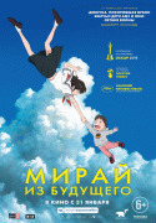 Мирай из будущего / Mirai no Mirai