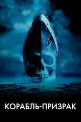 Корабль-призрак    / Ghost Ship