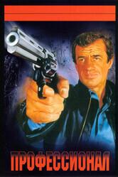 Профессионал    / Le professionnel