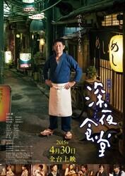 Полночная закусочная / Shinya shokudo