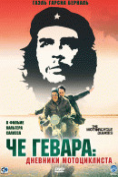 Че Гевара: Дневники мотоциклиста / Diarios de motocicleta