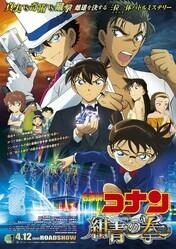 Детектив Конан 23: Голубой сапфир / Meitantei Conan: Konjou no Fist