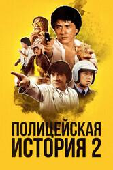 Полицейская история 2    / Ging chaat goo si 2