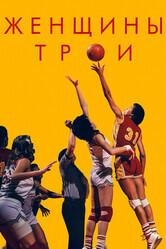 Женщины Трои / Women of Troy