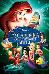 Русалочка: Начало истории Ариэль    / The Little Mermaid: Ariel's Beginning