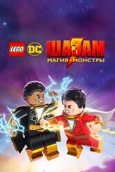 Лего Шазам: Магия и монстры / LEGO DC: Shazam - Magic & Monsters