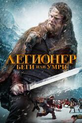 Тропа легионеров / Legionnaire's Trail
